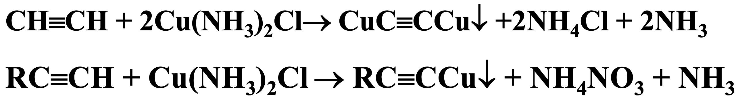 与亚铜氨溶液的反应