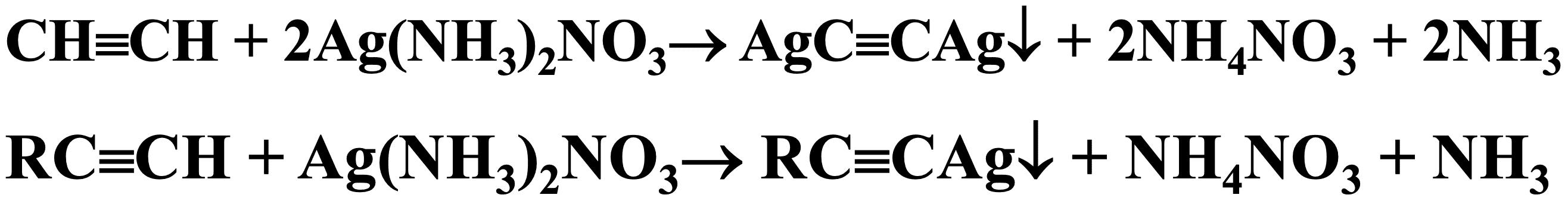 与银氨溶液的反应